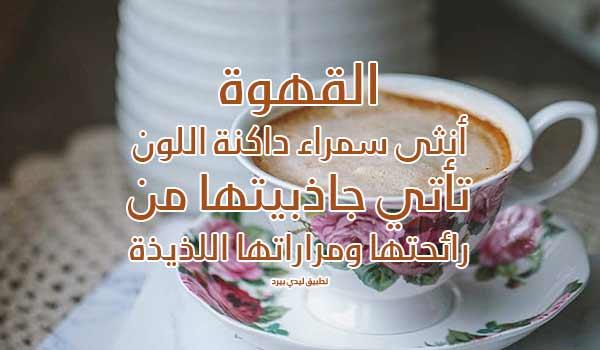 اقتباسات عن القهوة