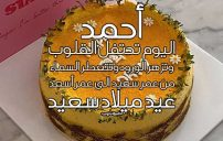 تهنئة عيد ميلاد بأسم احمد