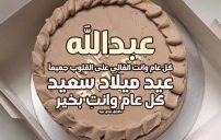 تهنئة عيد ميلاد بأسم عبد الله