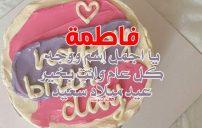 تهنئة عيد ميلاد بأسم فاطمة 1
