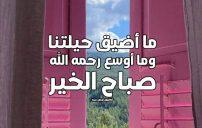 رسائل اسلامية صباحية