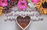رسائل اسلامية لحبيبتي