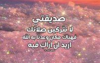 رسائل اسلامية لصديقتي