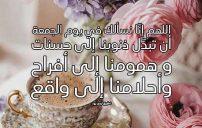 رسائل اسلامية ليوم الجمعة