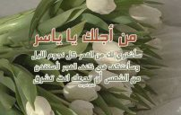 رسائل حب بأسم ياسر