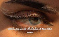 كلمات غزل عراقية