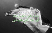 تهنئة اليوم الوطني السعودي