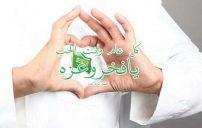 تهنئة بالعيد الوطني السعودي