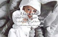 رسائل الطهور ختان مبارك