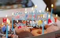 عيد ميلاد حبيبي الغائب