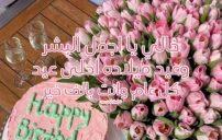 عيد ميلاد خالي الحنون