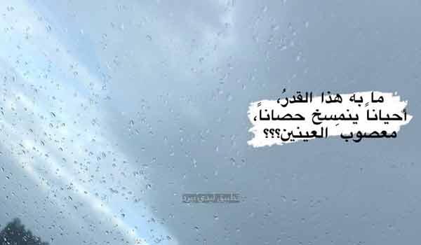 اجمل خواطر عن المطر