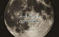 اجمل كلام عن القمر