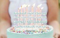اليوم عيد ميلاد اختي الصغيرة