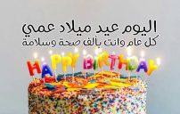 اليوم عيد ميلاد عمي