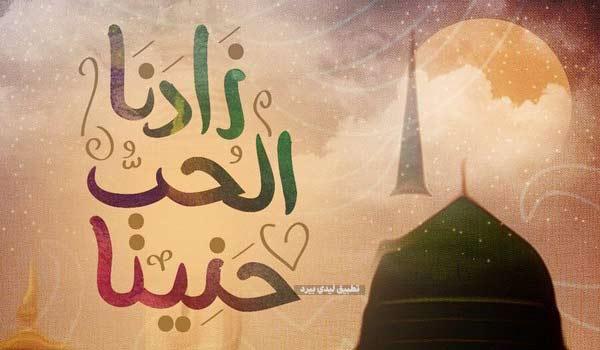 تهنئة عيد مولد النبي محمد