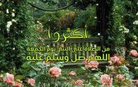 رسائل الصلاة على النبي يوم الجمعة
