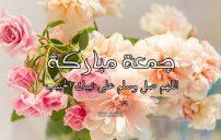صلوا على النبي جمعة مباركة